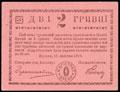 Броды. Комиссариат. Грошовый знак 2 гривны 1919 г.