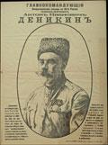 Плакат «Командующий вооруженными силами на Юге России генерал-лейтенант Антон Иванович Деникин»