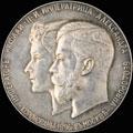 «В память коронации Николая II и Александры Федоровны. 1896»