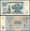Государственный казначейский билет СССР 5 рублей 1961 г.