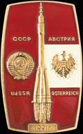 «Международный космический полет Россия-Австрия»