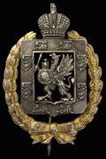 Наследственный знак для лиц, приносивших Их Императорским Величествам личные верноподданнические поздравления по случаю 300-летия царствования Дома Романовых