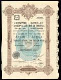 Санкт-Петербургский столичный ломбард. Акция в 125 рублей 1911 г.