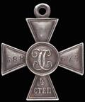 Георгиевский крест IV степени № 588 677