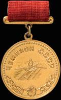 Большая золотая медаль чемпиона СССР «Академическая гребля. Восьмерка»