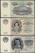 Государственный денежный знак СССР 1923 г. Лот из 3 штук: