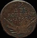 2 копейки 1762 г.
