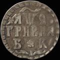 Гривна 1709 г.