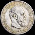 25 копеек 1887 г.