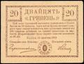 Броды. Комиссариат. Грошовый знак 20 гривен 1919 г.