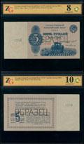 Государственный казначейский билет СССР 5 рублей золотом 1924 г.