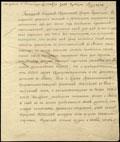 Письмо Екатерины II генерал-поручику графу С.Р. Воронцову