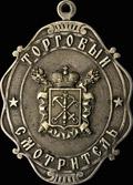 Знак торгового смотрителя Санкт-Петербурга