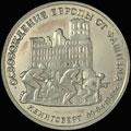 3 рубля 1995 г.
