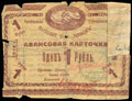 Чита. Городское потребительское общество «Эконом». Авансовая карточка 1 рубль 1918 г.