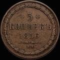 <b>5 копеек 1856 г.</b>