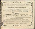 Фонд красноармейской и детской коммунистической печати. Билет на лотерею-книги 50 копеек