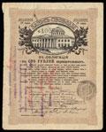 Феодосия. 100 рублей 1917 г. Надпечатка отделения Государственного Банка на Займе Свободы о хождении в качестве денежного знака