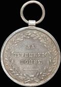 «За Турецкую войну. 1828-1829»
