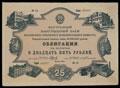 Внутренний выигрышный заем Московского губернского исполнительного комитета. Облигация на 25 рублей 1929 г.