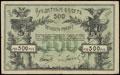 Семиречье. Кредитный билет 500 рублей 1919 г.