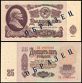 Государственный казначейский билет СССР 25 рублей 1961 г.