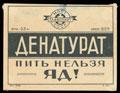 Заводы ГЛАВСПИРТА. Денатурат