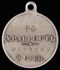 Георгиевская медаль IV степени № 275 899