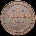 <i>Екатеринбург.</i> 5 копеек 1850 г.