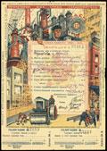 Ленинградский областной комитет Союза рабочих промышленного, гражданского и коммунального строительства. Заем рабочих предложений имени «17 Всесоюзной партконференции». Облигация 1932 г.