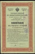 Новороссийск. 1 000 рублей 1916 г. Надпечатка отделения Государственного Банка на облигации Государственного 5,5% военного краткосрочного займа