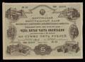 Внутренний выигрышный заем Московского губернского исполнительного комитета. 1/5 облигации 5 рублей 1929 г.