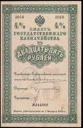 Билет государственного казначейства 25 рублей 1915 г.