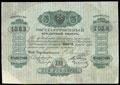 Государственный кредитный билет 3 рубля серебром 1863 г.