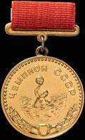 Большая золотая медаль чемпиона СССР «Водное поло»