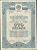 Государственный заем третьей пятилетки (выпуск третьего года). Облигация на сумму 100 рублей