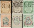 Расчетный знак РСФСР образца 1919 г. Лот из 3 шт.: