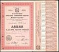 Всесоюзное смешанное Акционерное общество «Мясопродукт» Акция в 10000 рублей 1928 г.