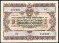 Государственный заем развития народного хозяйства СССР 1955 г. Облигация на сумму 10 рублей