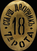 Знак старшего дворника