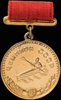 Большая золотая медаль чемпиона СССР «Байдарка-двойка»