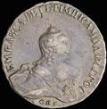 Полтина 1756 г.