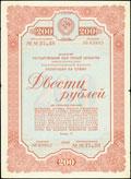 Государственный заем третьей пятилетки (выпуск второго года). Облигация на сумму 200 рублей 1939 г.