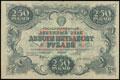 Государственный денежный знак РСФСР 250 рублей 1922 г.