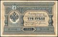 Государственный кредитный билет 3 рубля 1892 г.