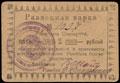 Севастополь. Уполбыт Севокруга. Разменная марка 5 рублей (1923) г.