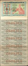 Второй крестьянский выигрышный заем 1925 года. Облигация в 5 рублей