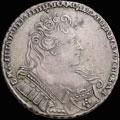 <b>Рубль 1732 г.</b>