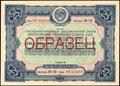 Государственный внутренний заем укрепления обороны СССР 1937 г. Облигация на сумму 25 рублей