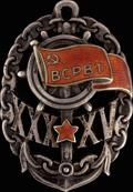 Знак «В честь 30-летия Всесоюзного союза рабочих водного транспорта (ВСРВТ) и 15-летия Октября»